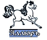 АллюрЪ